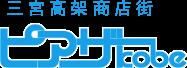 三宮高架商店街 ピアザ神戸