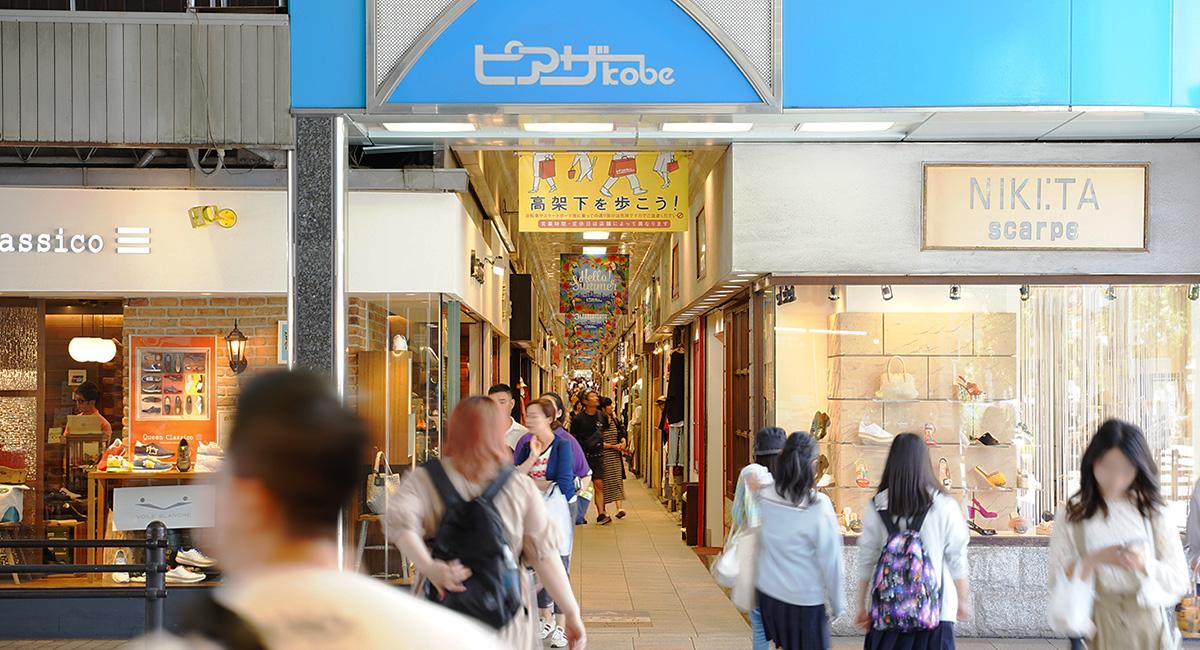 三宮高架商店街ピアザKobeの入口