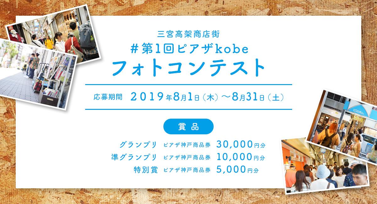 第1回ピアザ神戸フォトコンテスト