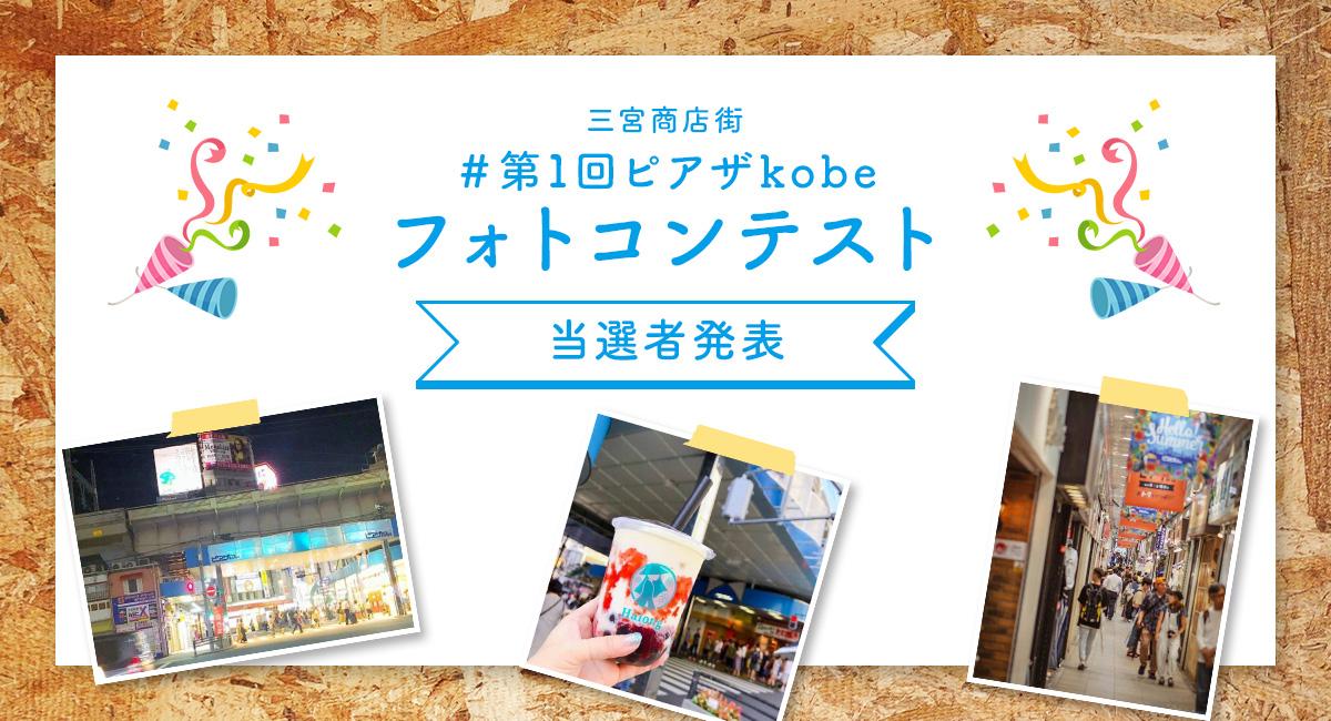 第1回ピアザ神戸フォトコンテスト当選者発表