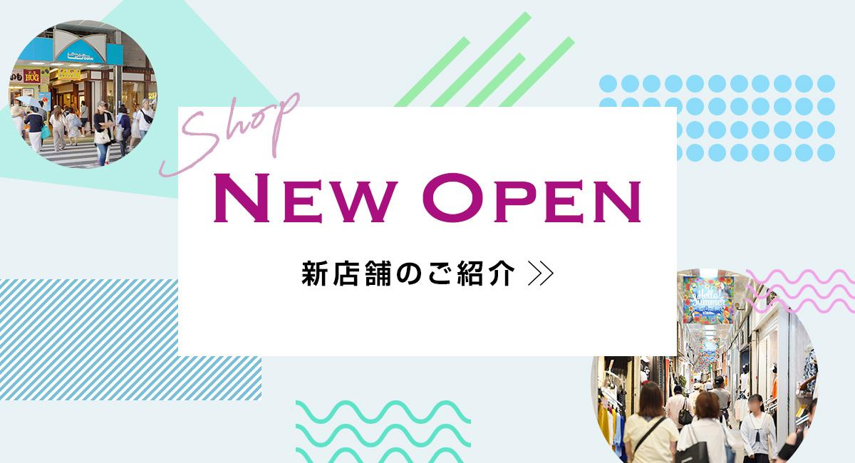 ピアザ神戸 新店舗のご紹介