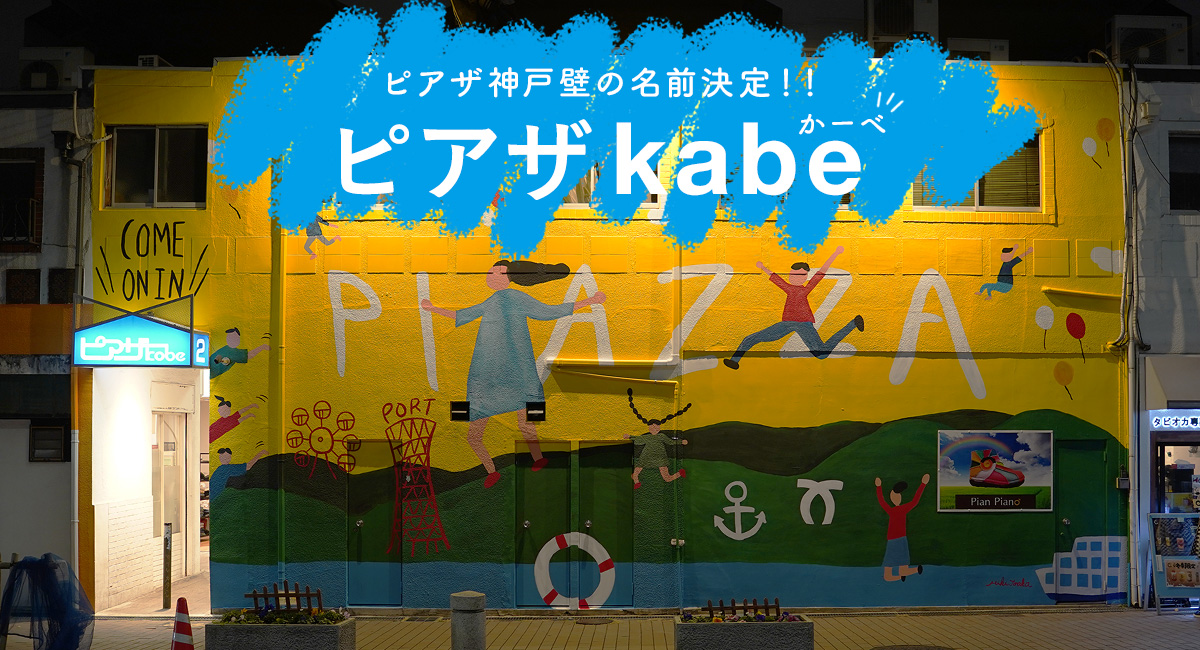 ピアザkabe(かーべ)