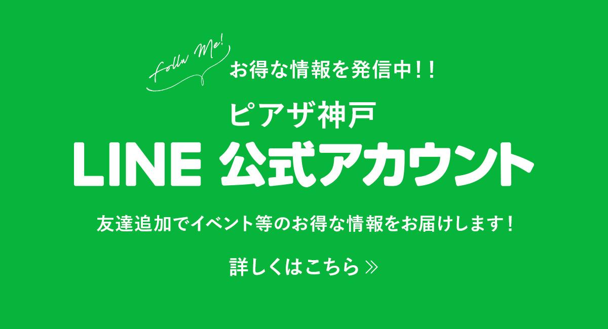 ピアザ神戸LINE公式アカウント